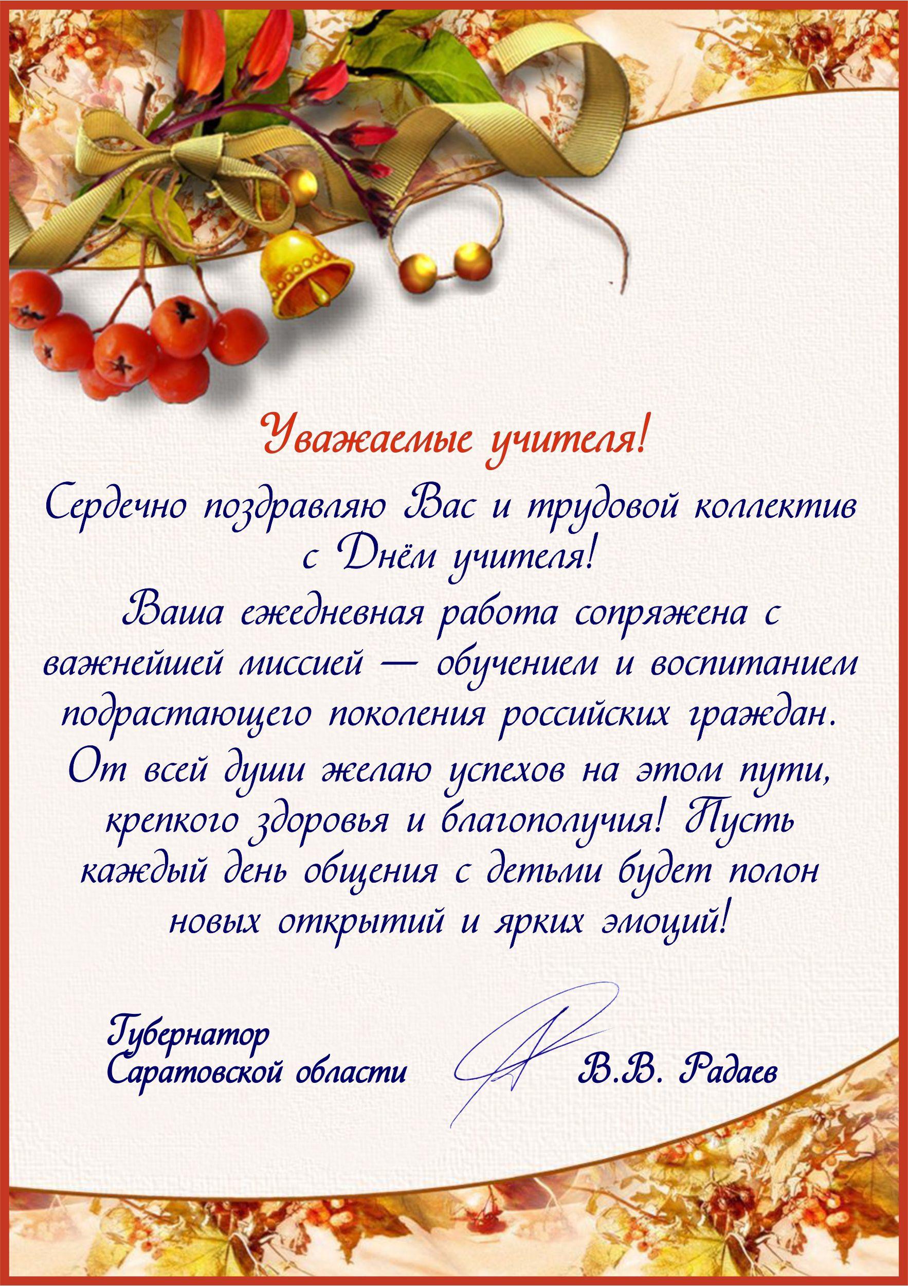 Поздравление коллектив учителей